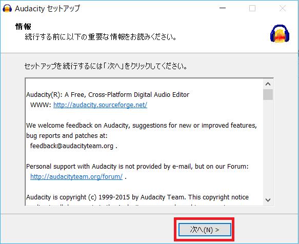 Audacity、セットアップ続行
