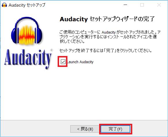 Audacity、インストール完了