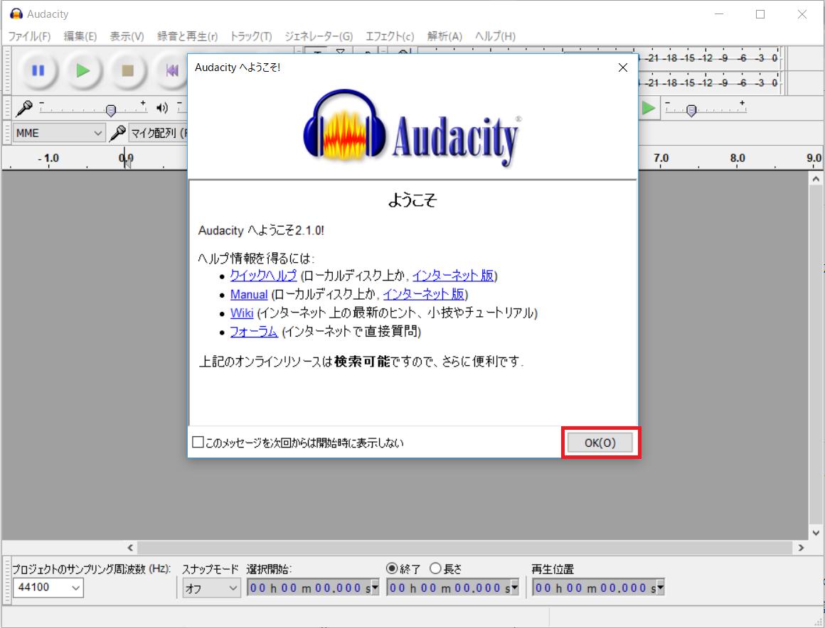 Audacity、初回起動