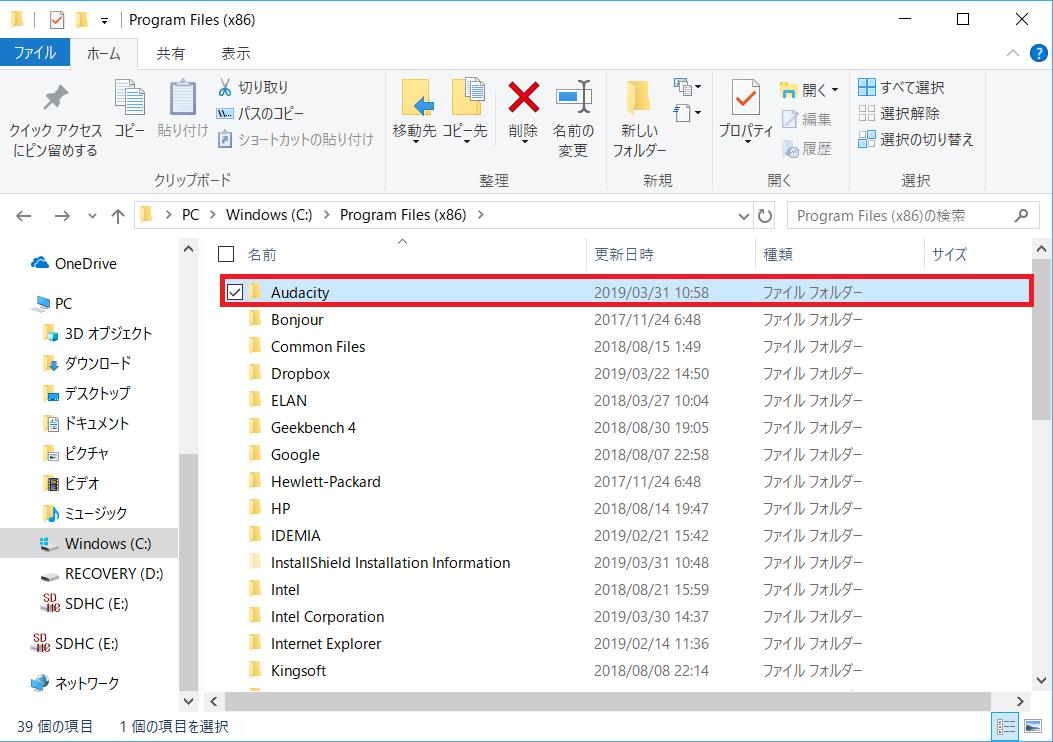 Windows10、ProgramFiles、Audacity