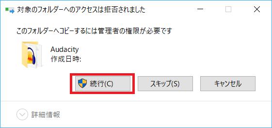 Windows10、ProgramFiles、Audacity、貼り付け続行
