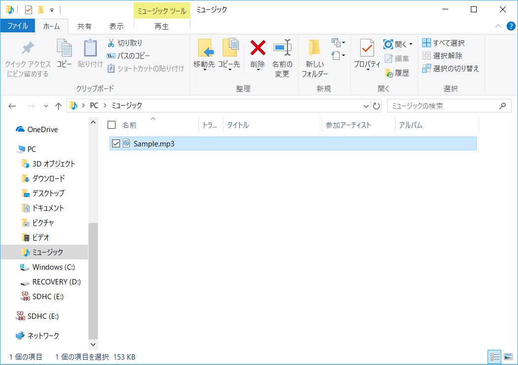 Audacity、録音ファイル、保存済