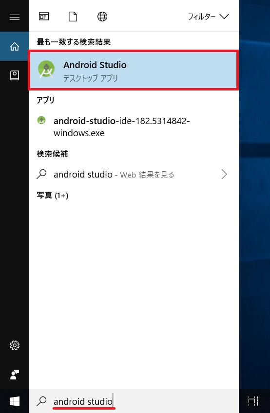 AndroidStudio、起動方法