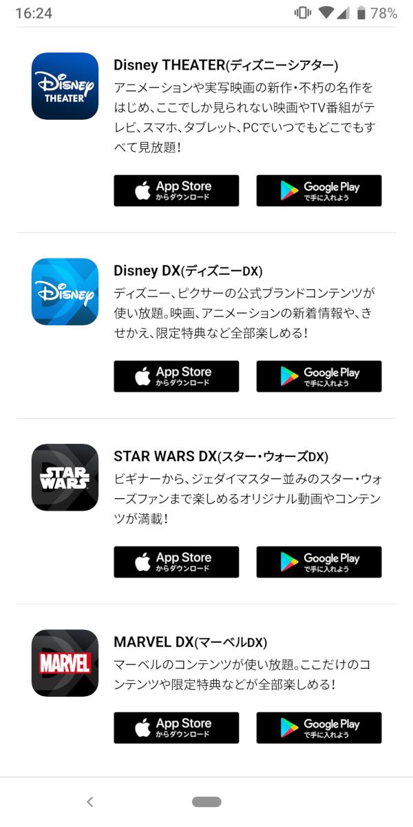 ディズニーデラックス、アプリ一覧