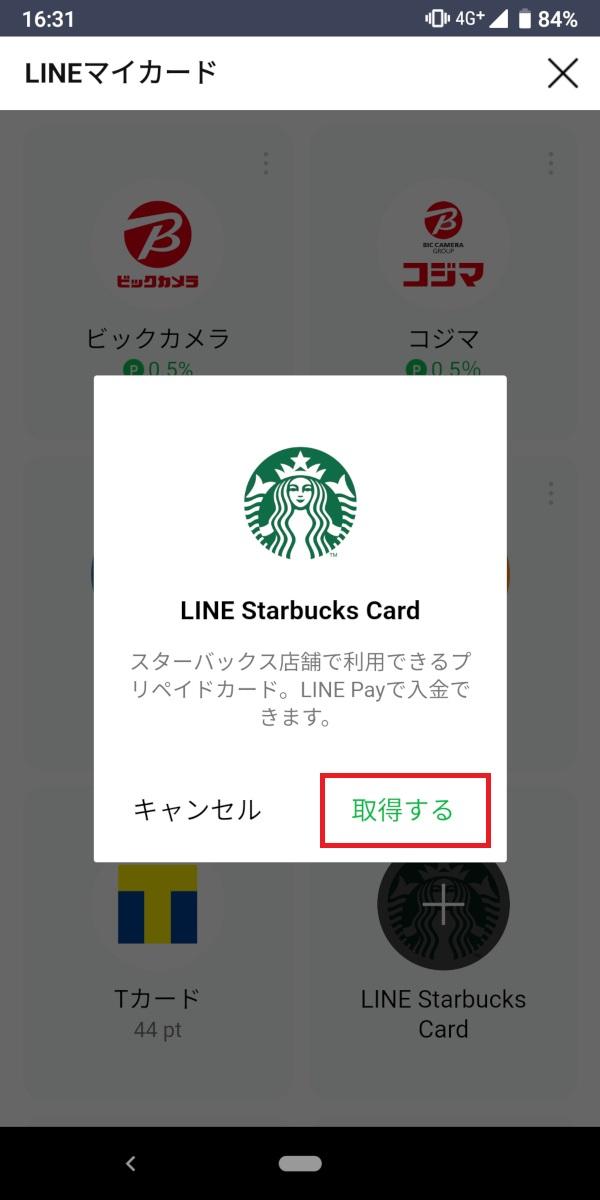 LINEスターバックスカード、取得する