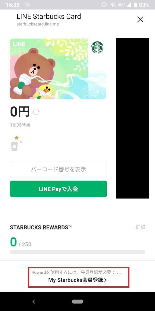 LINEスターバックスカード、MyStarbucks会員登録
