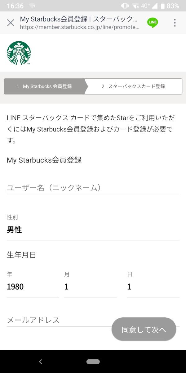 LINEスターバックスカード、MyStarbucks会員登録、氏名等