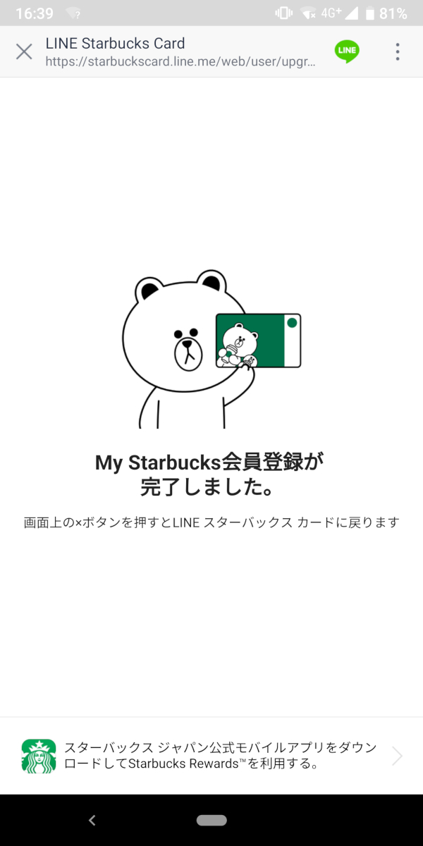 LINEスターバックスカード、MyStarbucks会員登録、登録完了