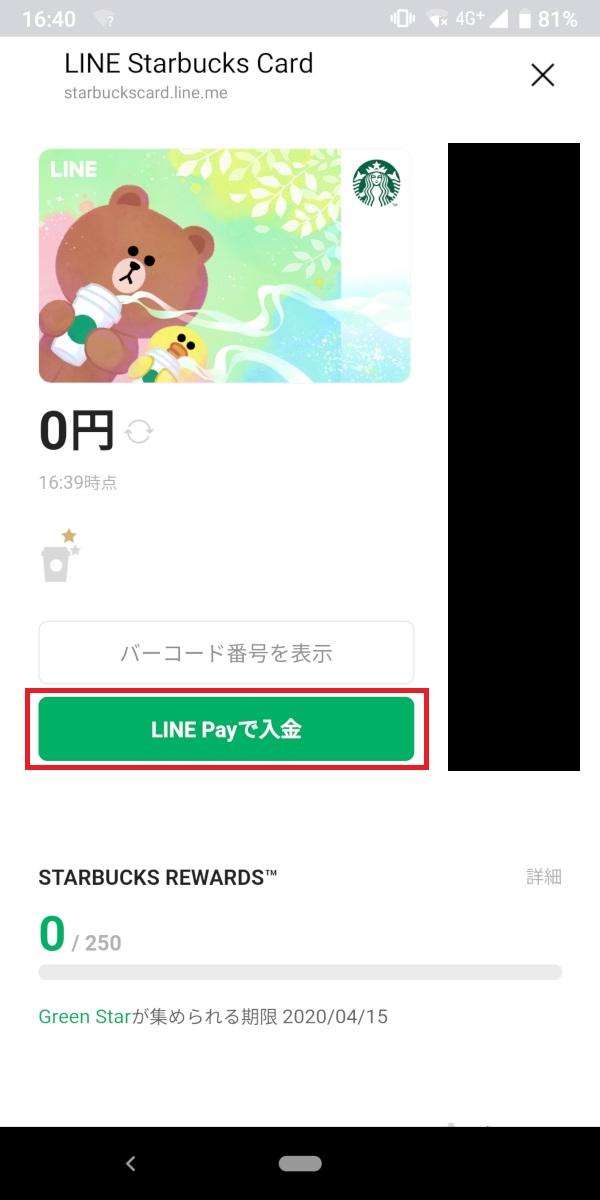 LINEスターバックスカード、LINEPay入金