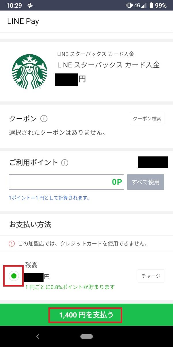 LINEスターバックスカード、LINEPay入金、入金額決定