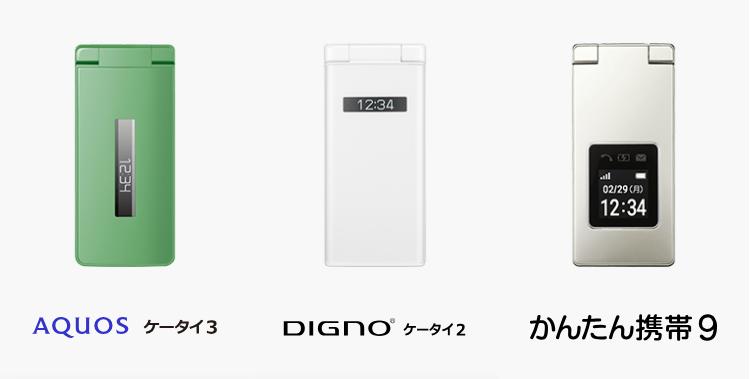 AQUOSケータイ3、DIGNOケータイ2、かんたん携帯9