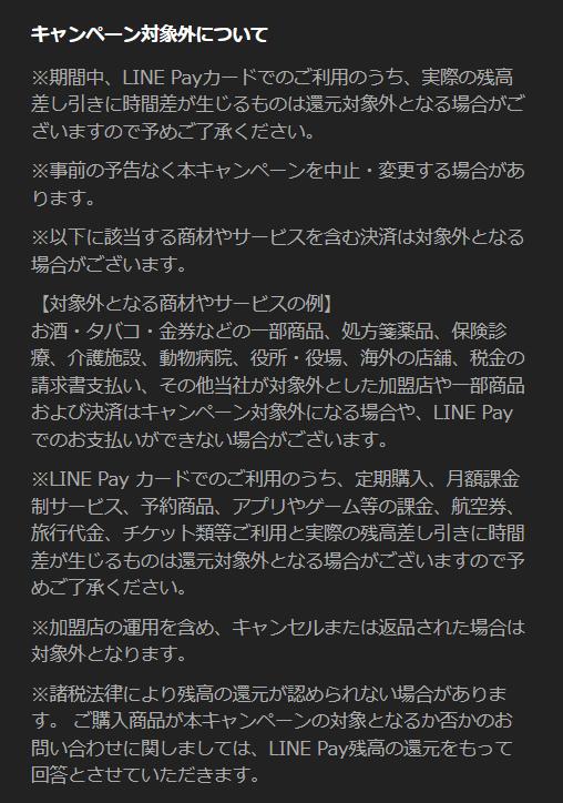 平成最後のPayトク祭、LINEPay、対象外商品