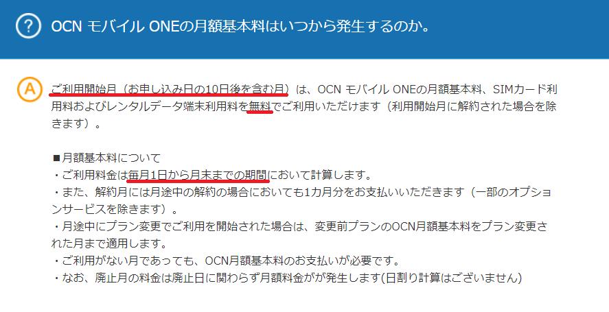 OCNモバイルONE、ご利用開始月