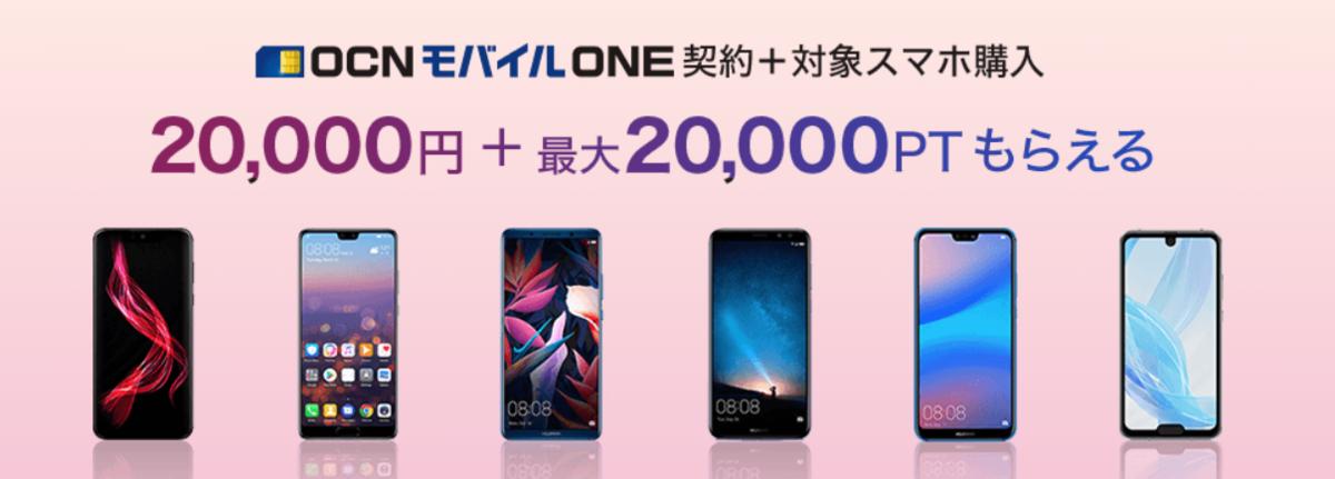 OCNモバイルONE、もらえるキャンペーン、2019年4月24日