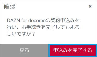 DAZNfordocomo、申し込み完了