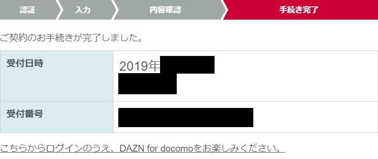 DAZNfordocomo、申し込み、受付番号