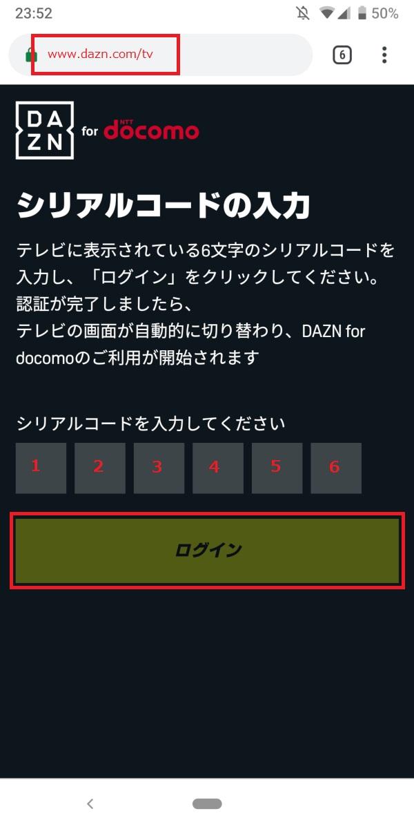 DAZNfordocomo、URL、シリアルコード入力