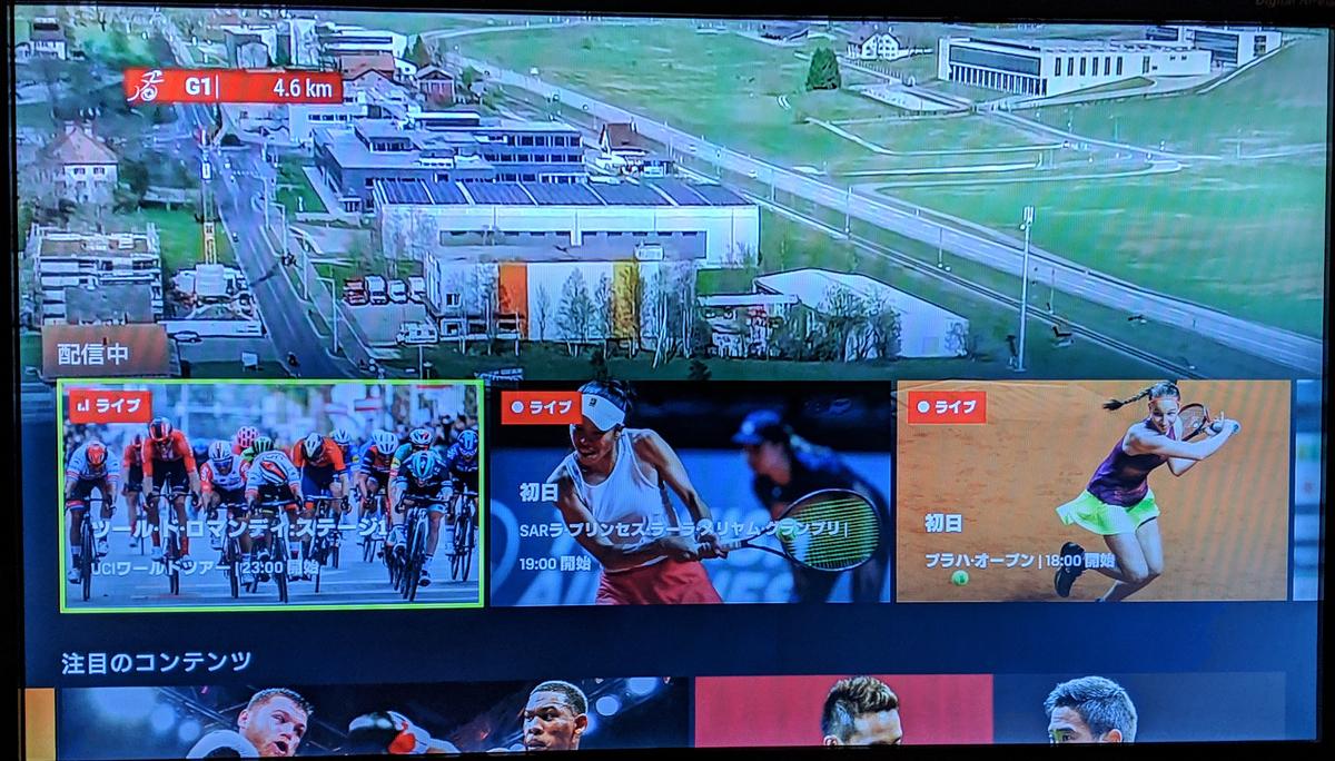 DAZNfordocomo、FireTV