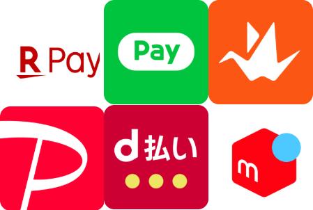 楽天ペイ、LINEPay、OrigamiPay、PayPay、d払い、メルペイ