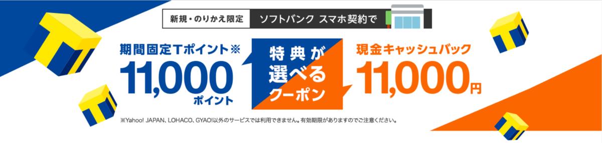 Softbank、Yahoo!クーポン、1.1万円