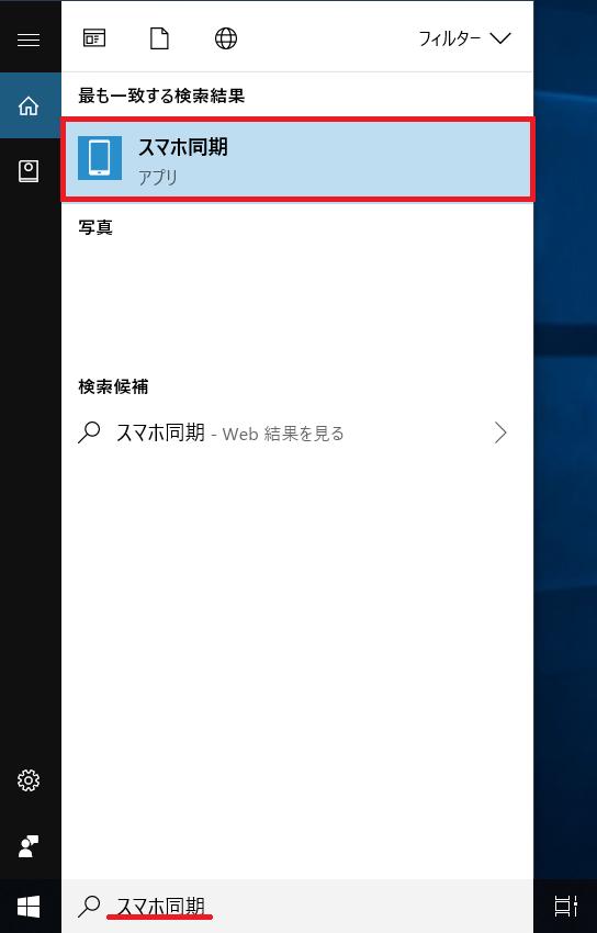 Windows10、スマホ同期