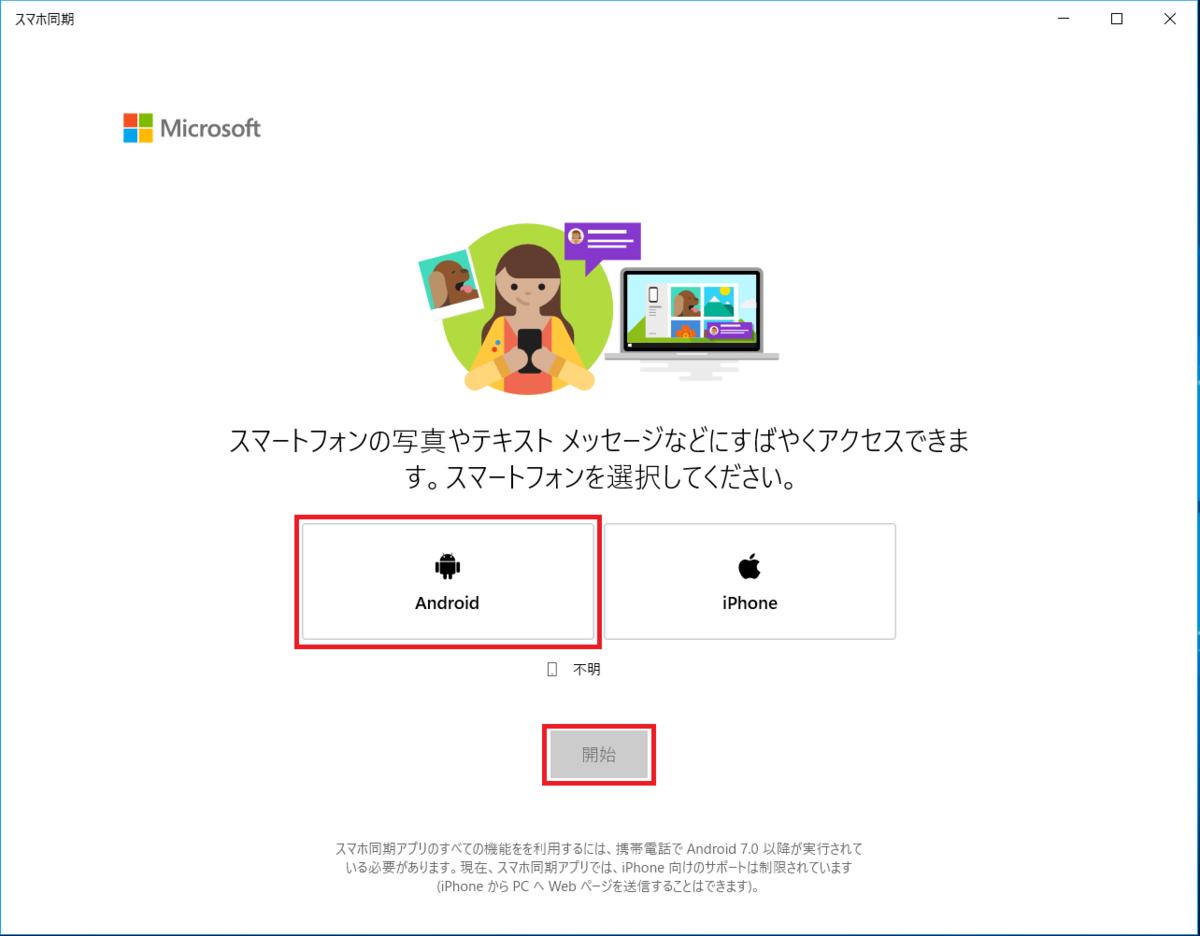 Windows10、スマホ同期、Android選択
