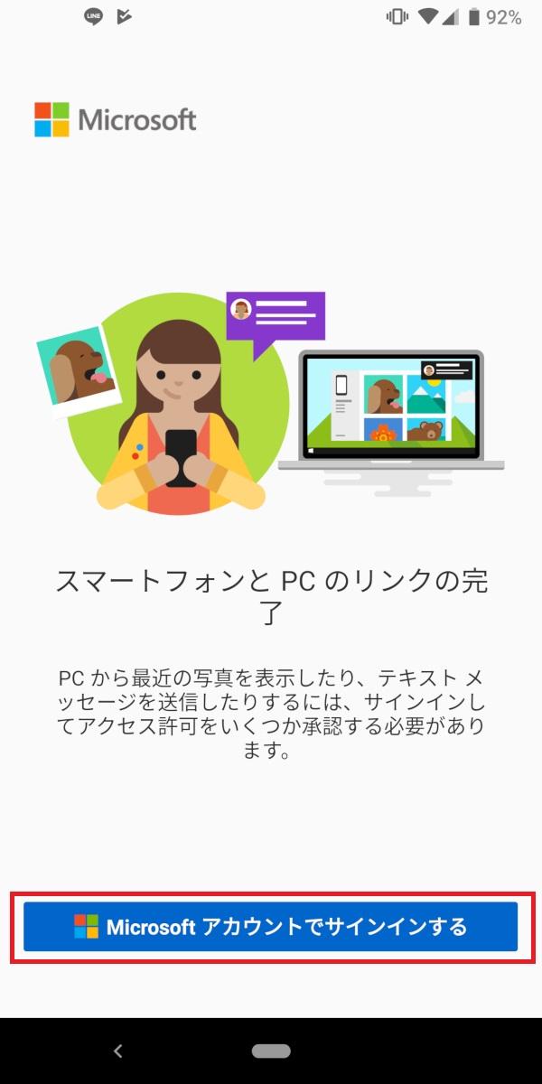Android、スマホ同期管理アプリ、メールアドレス