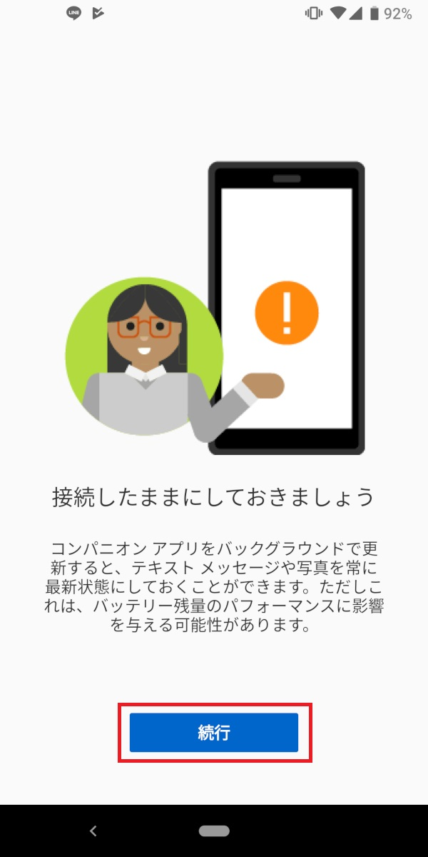 Android、スマホ同期管理アプリ、続行