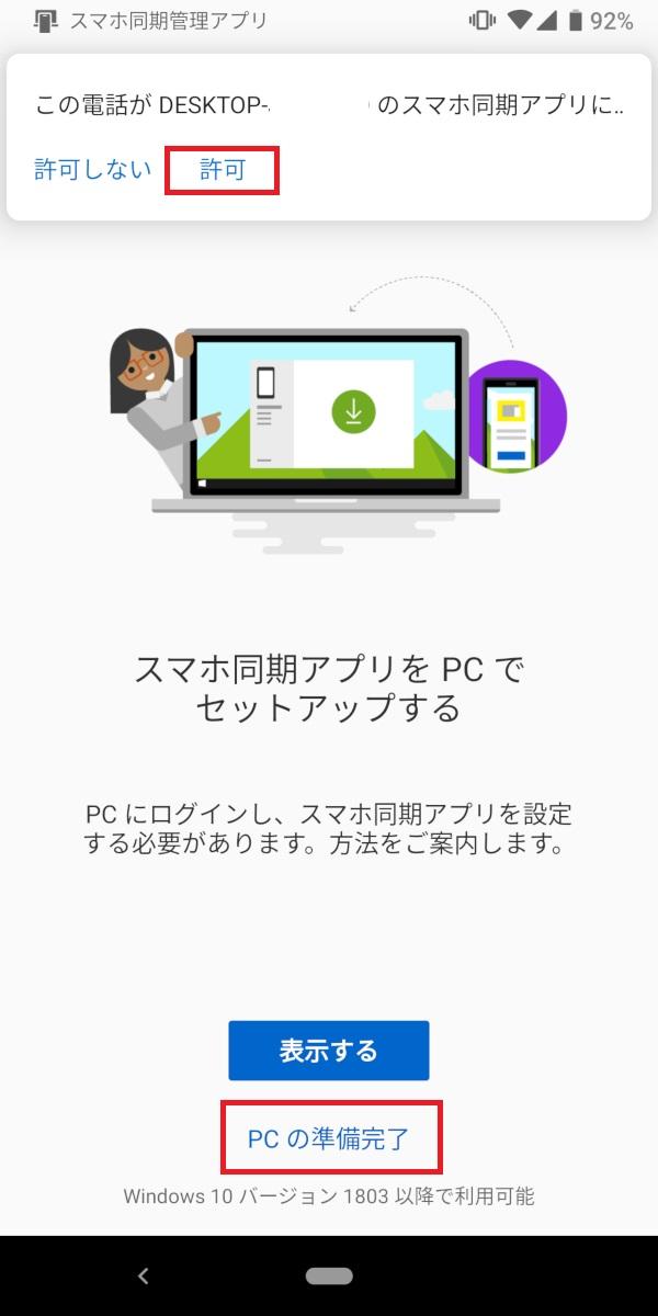Android、スマホ同期管理アプリ、許可