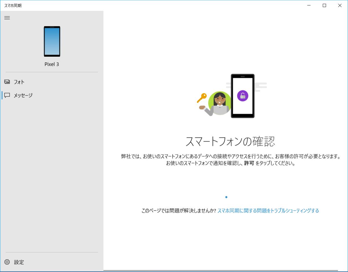 Android、スマホ同期管理アプリ、同期中