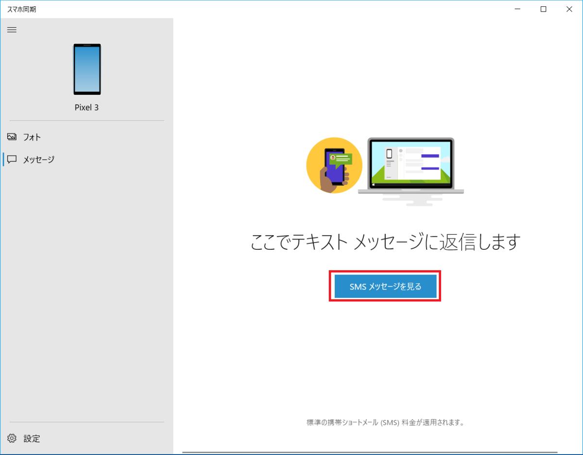 Android、スマホ同期管理アプリ、SMSメッセージを見る
