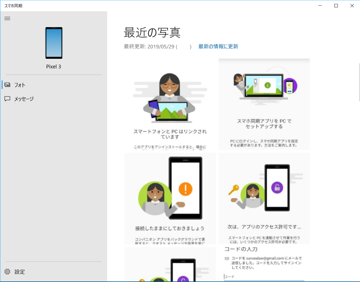 Android、スマホ同期管理アプリ、最近の写真