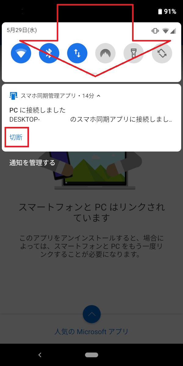 Android、スマホ同期管理アプリ、切断