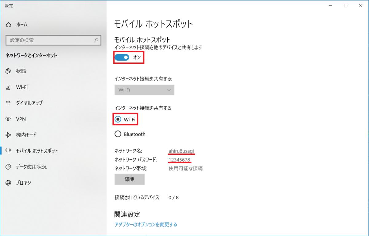 Windows10、モバイルホットスポットON、Wi-Fi