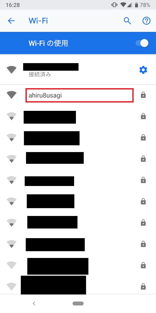 Androidスマホ、Wi-Fi接続