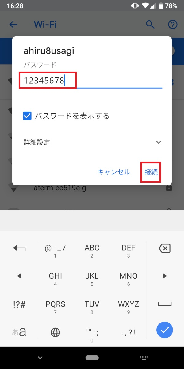 Androidスマホ、Wi-Fi接続、PW