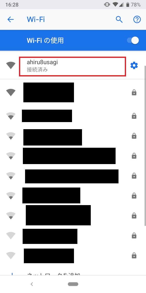 Androidスマホ、Wi-Fi接続、接続済