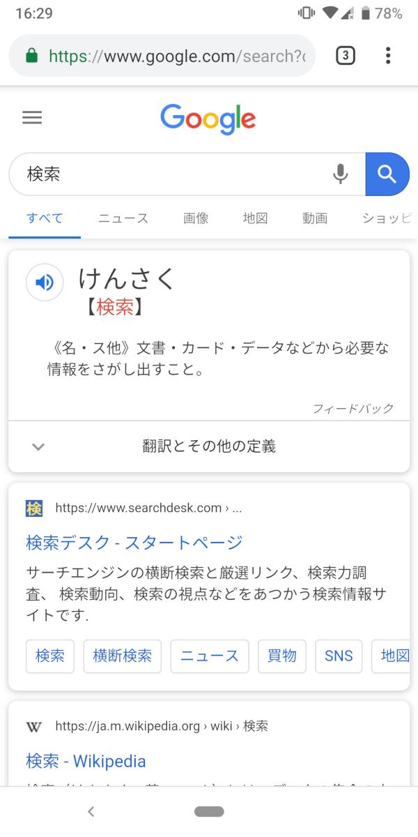 Androidスマホ、Wi-Fi接続、検索