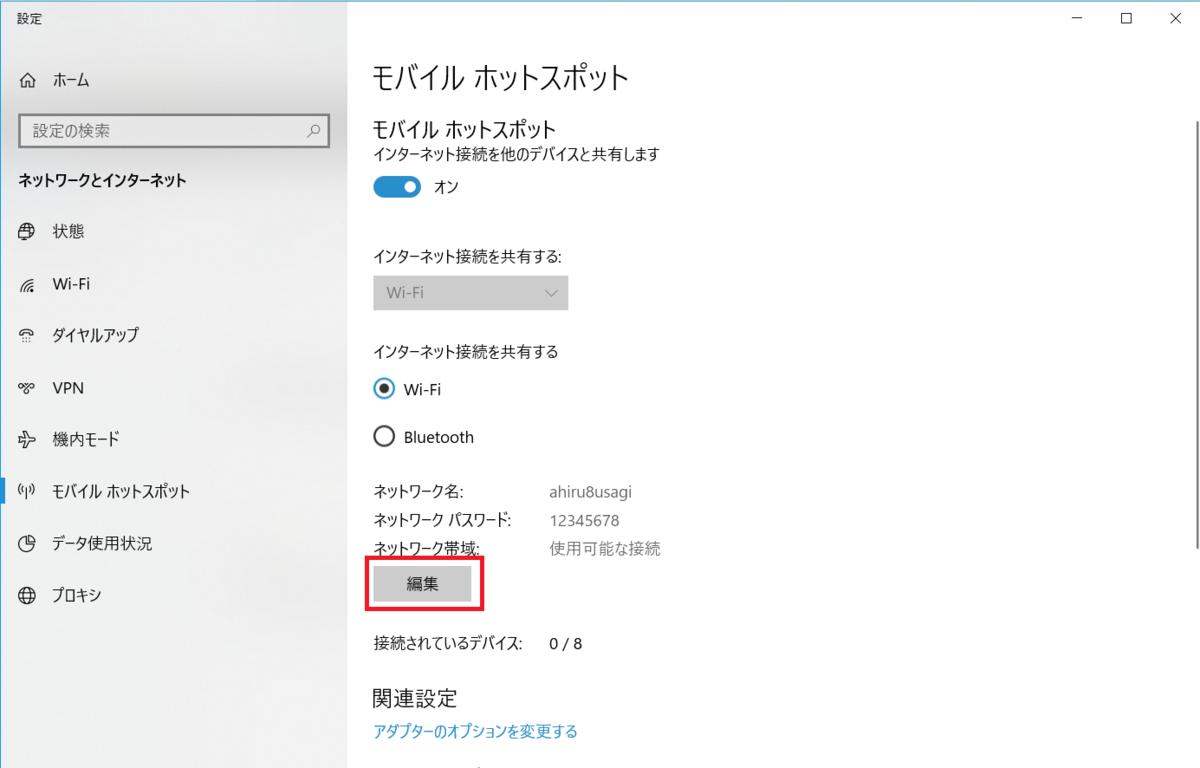 Windows10、モバイルホットスポット、設定