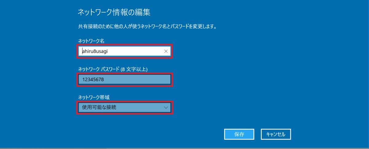 Windows10、モバイルホットスポット、SSID、PW