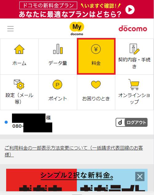 mydocomo、料金
