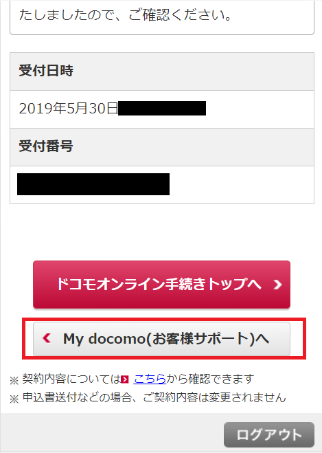 mydocomo、ケータイデータお預かりサービス、mydocomoに戻る