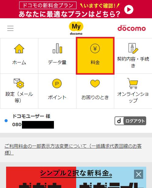mydocomo、トップ画面