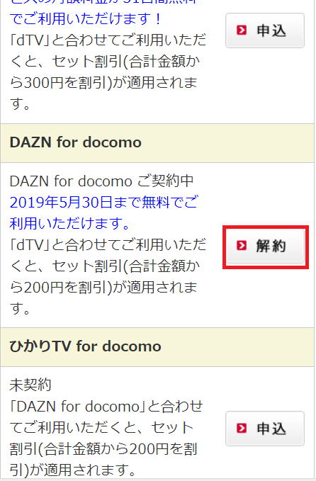 mydocomo、DAZNfordocomo、解約