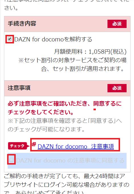 mydocomo、DAZNfordocomo、注意事項