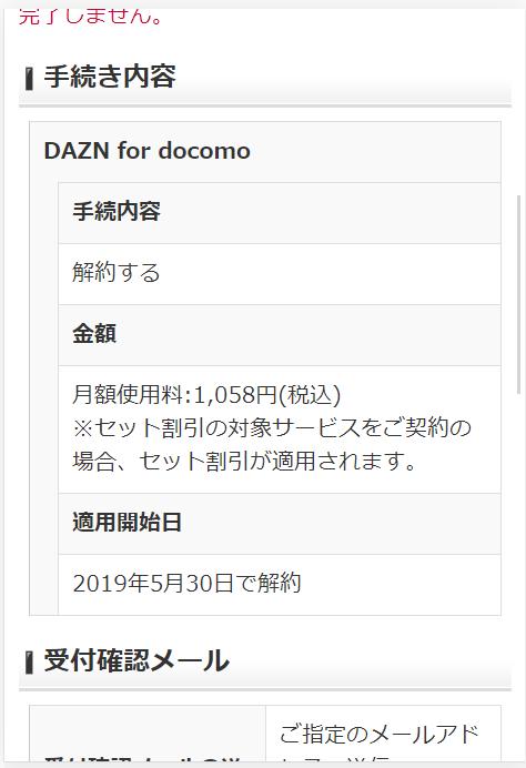 mydocomo、DAZNfordocomo、解約内容確認
