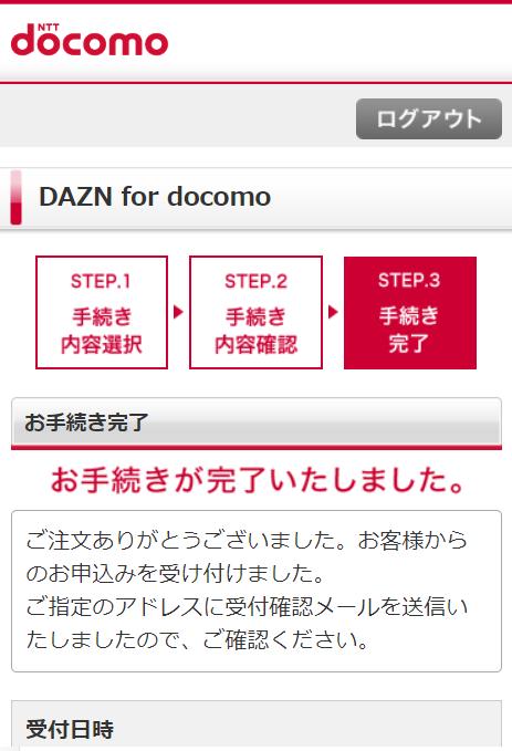 mydocomo、DAZNfordocomo、解約完了