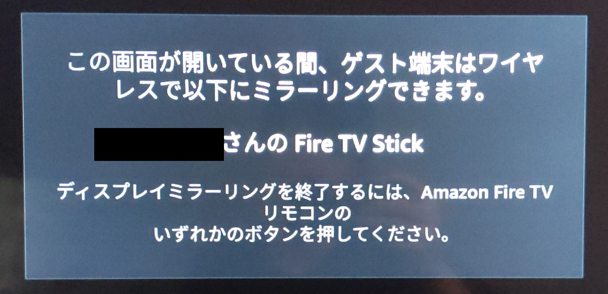 FireTVStick、接続待ち