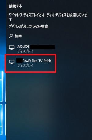 Windows10、接続デバイス選択