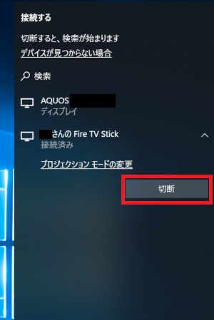 Windows10、接続デバイス、切断